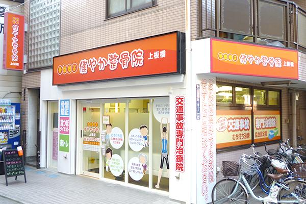 kamiitabashi